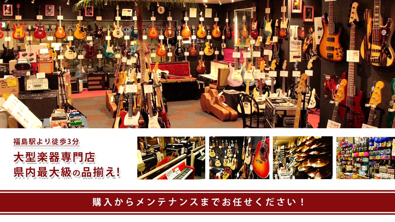 ユー・ワンミュージック|福島県福島市 楽器の販売・修理・レンタル・音楽教室