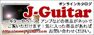 J-Guitarオンラインカタログ