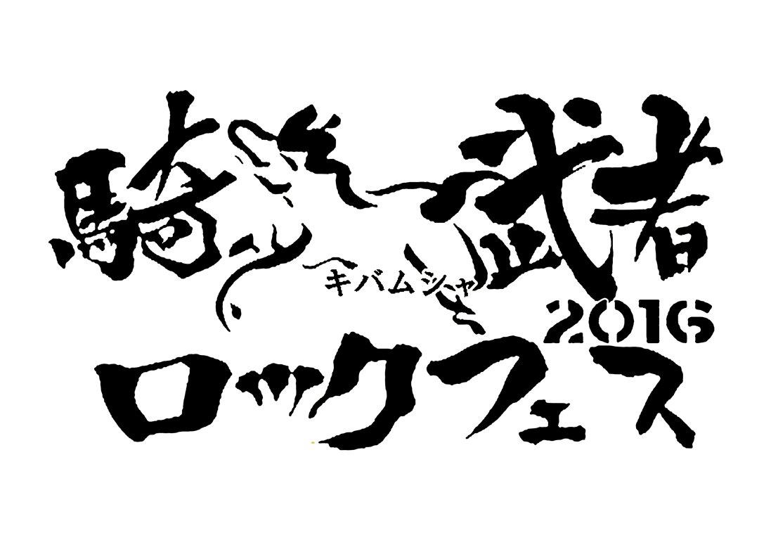 騎馬武者2016ロゴ小