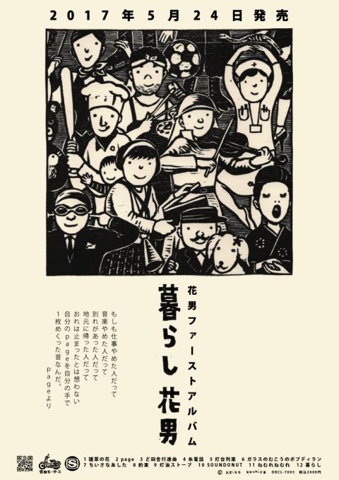 花男 暮らしポスター