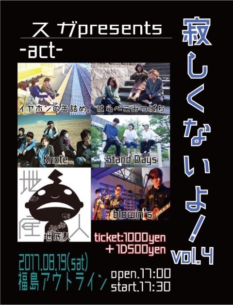 8.19スガちゃん企画