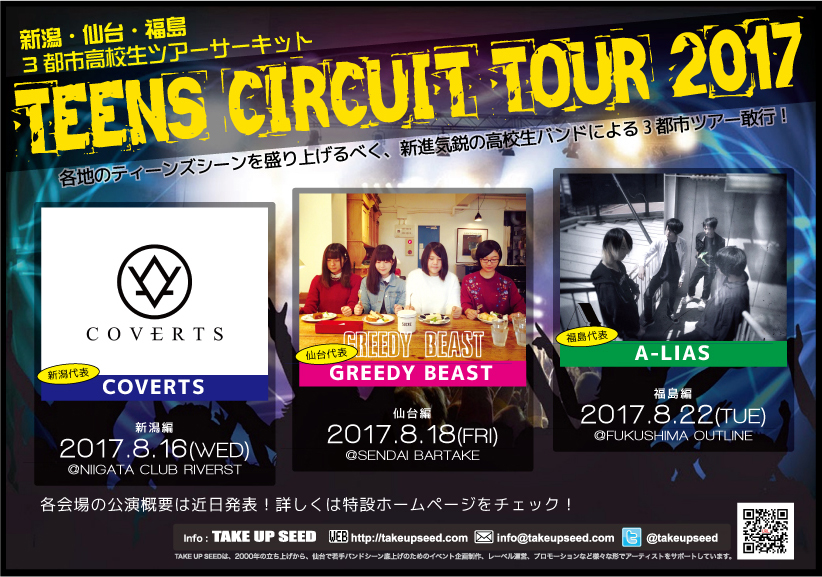 TEENS CIRCUIT TOUR
