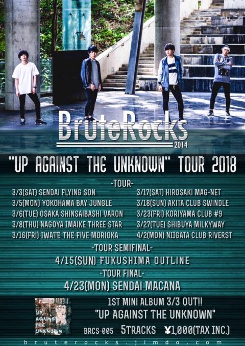 BruteRocksツアー日程
