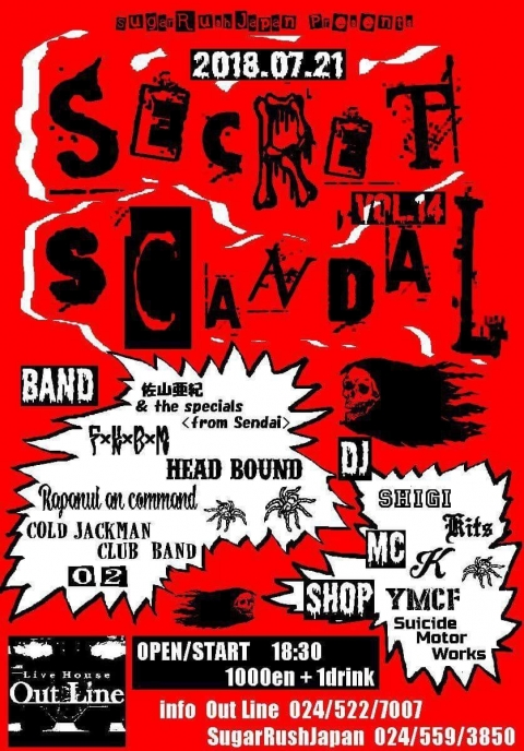 OL2018.07.21 secret scandal