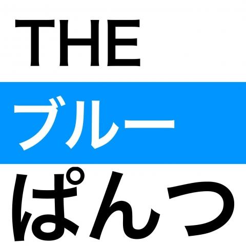 THEブルーぱんつ