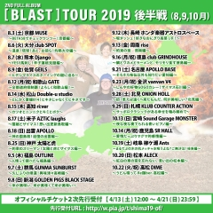 blast-kohan02