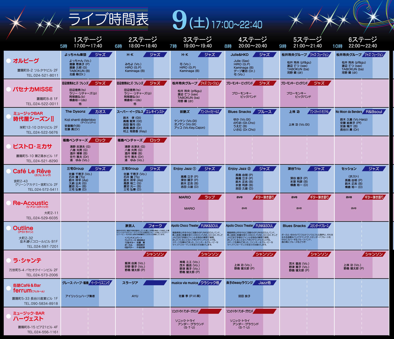 福島MWL2019.9日