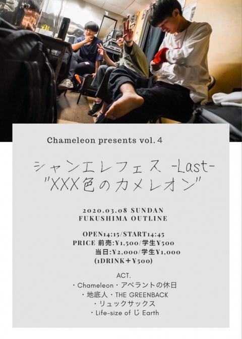 シャンエレフェス-Last-