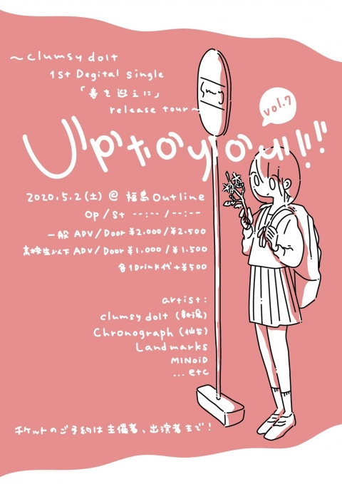 Up to you!!vol.7