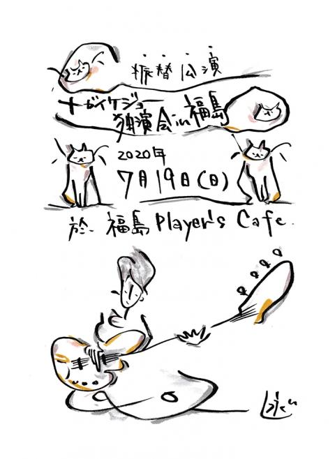 PC2020.07.19ナガイケジョー