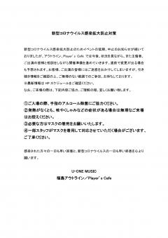 新型コロナウイルス感染拡大防止対策3.07