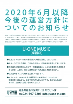 1.楽器店