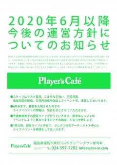 4.プレイヤーズカフェ