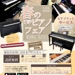 u.one.piano